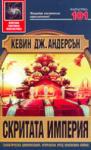 Скритата империя (ISBN: 9789545854194)