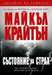 Състояние на страх (ISBN: 9789545856372)