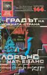 Градът на нощната страна (ISBN: 9789545858697)