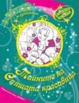 Тайните на Спящата красавица (ISBN: 9789542608592)