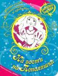 На гости на Пепеляшка (ISBN: 9789542608608)