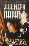 Тайните на Алексия (ISBN: 9789542607175)