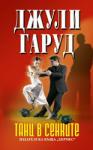 Танц в сенките (ISBN: 9789542606734)