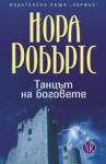 Танцът на боговете (ISBN: 9789542605881)