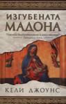 Изгубената мадона (ISBN: 9789545857614)