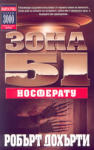Носферату (ISBN: 9789545855443)