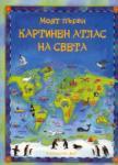 Моят първи Картинен атлас на света (ISBN: 9789546256676)