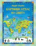 Моят първи картинен атлас на света (ISBN: 9789546256669)