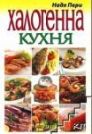 Халогенна кухня (ISBN: 9789548086547)