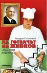 Аз, готвачът на Живков (ISBN: 9789545150906)