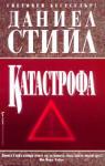 Катастрофа (ISBN: 9789545852787)