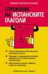 Спрежение на испанските глаголи (ISBN: 9789542604488)