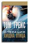 Операция Хищна птица (ISBN: 9789545857188)