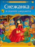 Снежанка и седемте джуджета (ISBN: 9789546859129)