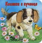 Книжка с кученце (ISBN: 9789546579584)