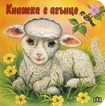 Книжка с агънце (ISBN: 9789546579577)