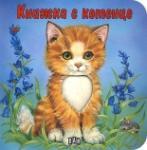 Книжка с котенце (ISBN: 9789546579591)