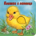 Книжка с патенце (ISBN: 9789546579607)