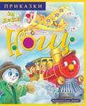Приказки за лека нощ (ISBN: 9789542607601)