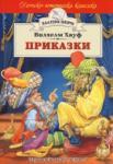 Приказки (ISBN: 9789542607229)