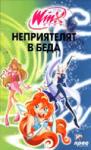Неприятелят в беда (ISBN: 9789543082384)