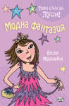 Модна фантазия (ISBN: 9789546255532)