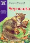 Чернишка (ISBN: 9789546253972)