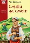 Сливи за смет (ISBN: 9789546251329)