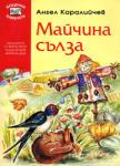 Майчина сълза (ISBN: 9789546253965)