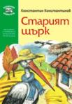 Старият щърк (ISBN: 9789546253958)