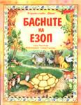 Басните на Езоп (ISBN: 9789546254450)