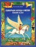 Старогръцки легенди и митове (ISBN: 9789546252869)