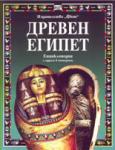 Древен Египет (ISBN: 9789546253118)