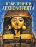 Въведение в археологията (ISBN: 9789546253682)