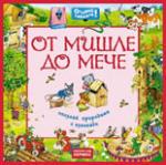 От мишле до мече (ISBN: 9789542606147)