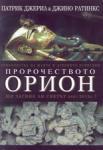 Пророчеството Орион (ISBN: 9789545854767)