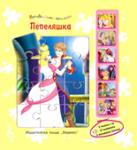 Пепеляшка (ISBN: 9789542606512)