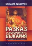 Разказ за историята на България (ISBN: 9789548745093)