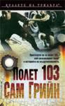 Полет 103 (ISBN: 9789546550583)