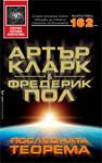 Последната теорема (ISBN: 9789546550675)
