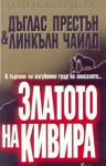 Златото на Кивира (ISBN: 9789545854491)