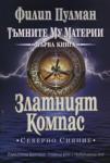 Златният Компас (ISBN: 9789545855306)