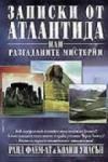 Записки от Атлантида (ISBN: 9789545852688)