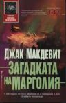 Загадката на Марголия (ISBN: 9789545858208)