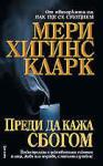 Преди да кажа сбогом (ISBN: 9789545851391)
