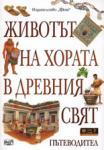 Животът на хората в древния свят. Пътеводител (ISBN: 9789546254115)