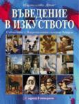 Въведение в изкуството (ISBN: 9789546253903)