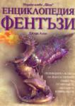 Енциклопедия Фентъзи (ISBN: 9789546253996)