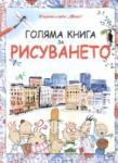 Голяма книга за рисуването (ISBN: 9789546254825)