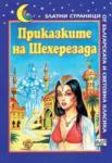 Приказките на Шехерезада (ISBN: 9789546251459)